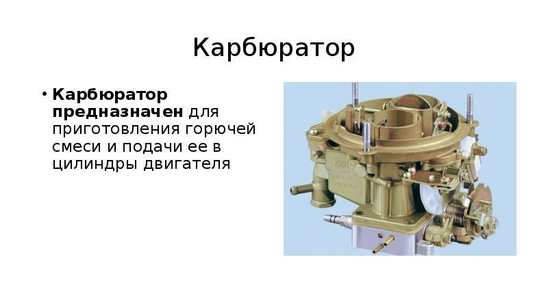 Эконостат карбюратора на примере автомобиля ваз 2107 принцип действия данного узла