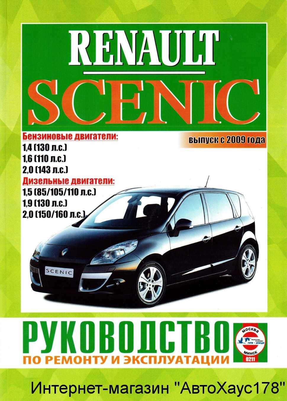Renault megane ii diesel руководство по эксплуатации, техническому обслуживанию и ремонту