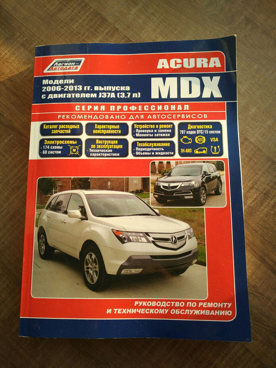 Руководство по ремонту acura mdx с 2006 года, читать онлайн
