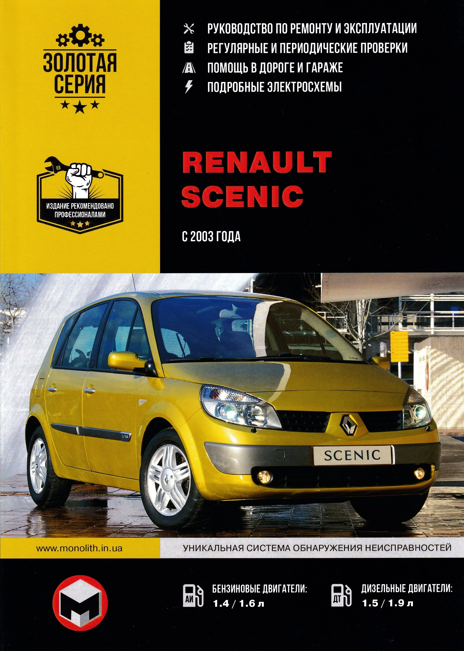 Renault scenic 2007 руководство по эксплуатации