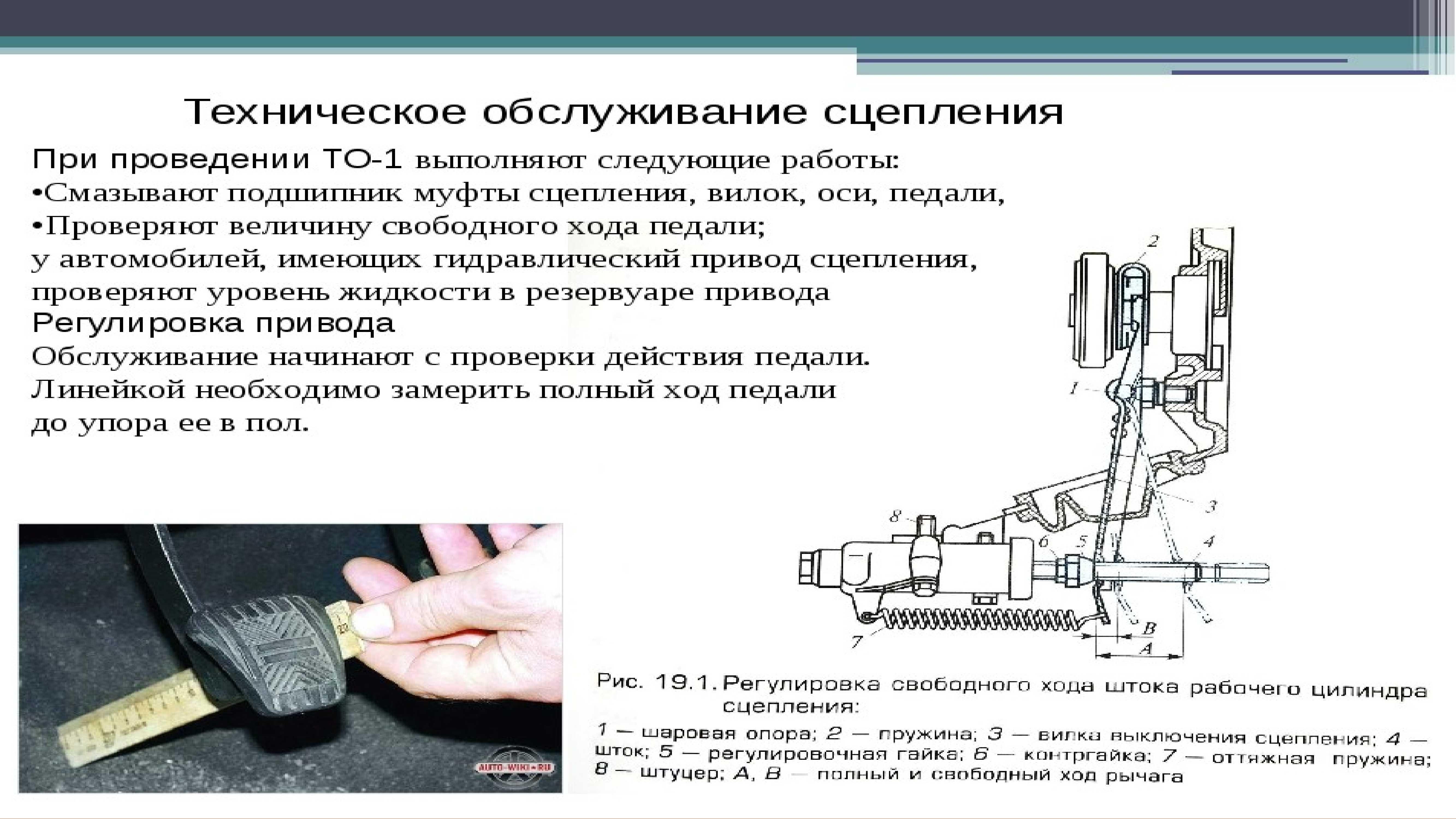 Техническое обслуживание агрегатов трансмиссии