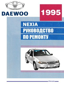 Руководство по ремонту daewoo nexia / део нексия