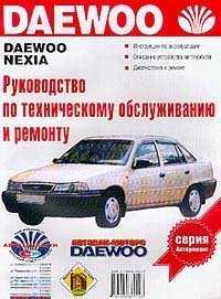 Двигатель - руководство по обслуживанию и ремонту daewoo nexia