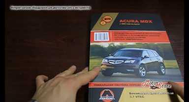 Acura mdx с 2006, ремонт системы контроля давления инструкция онлайн