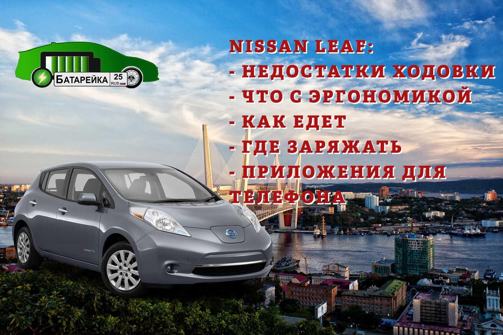 Nissan leaf (ниссан лиф) - продажа, цены, отзывы, фото: 1123 объявления