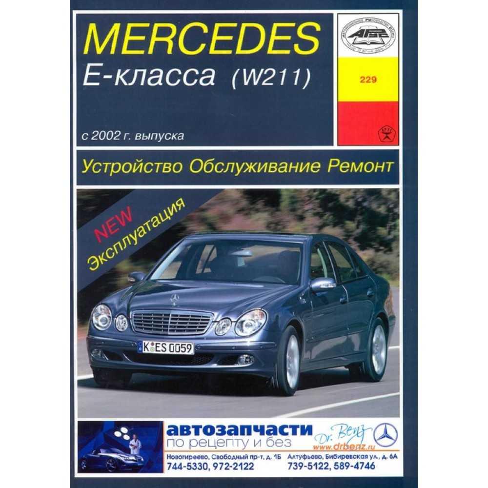 Онлайн руководство по ремонту mercedes e-klasse w212 / s212 / l212 / c207 / a207 с 2009 года