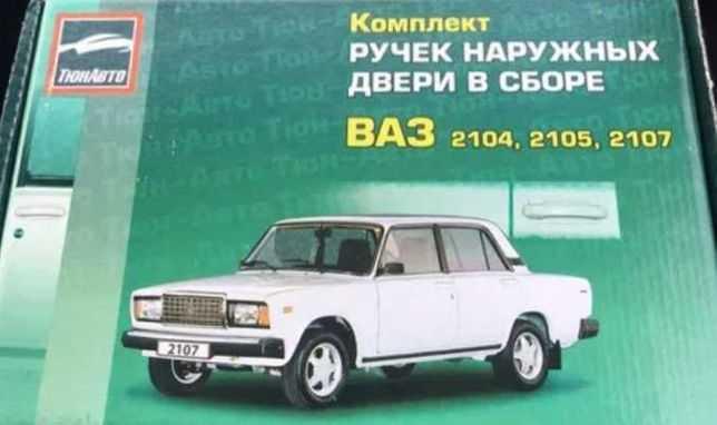 Установка момента зажигания (угла опережения зажигания) на двигателях автомобилей ваз 2101, 2102, 2103, 2104, 2105, 2106, 2107, 2121 и их модификациях