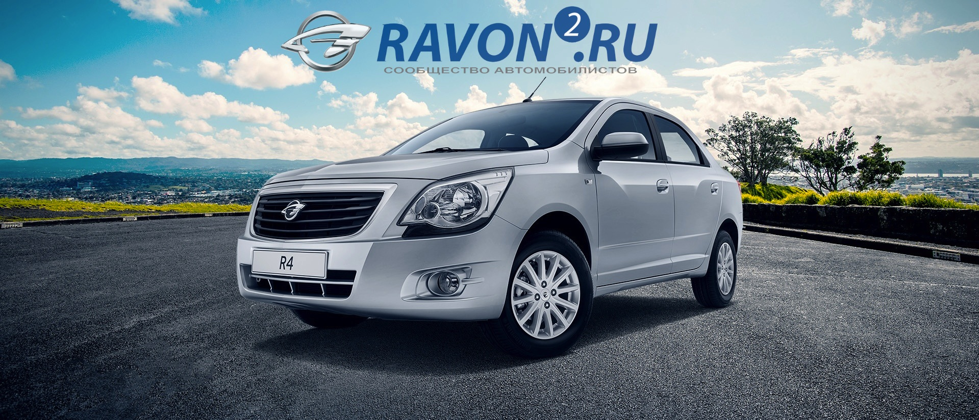 Ravon r2 2016 — отзыв владельца