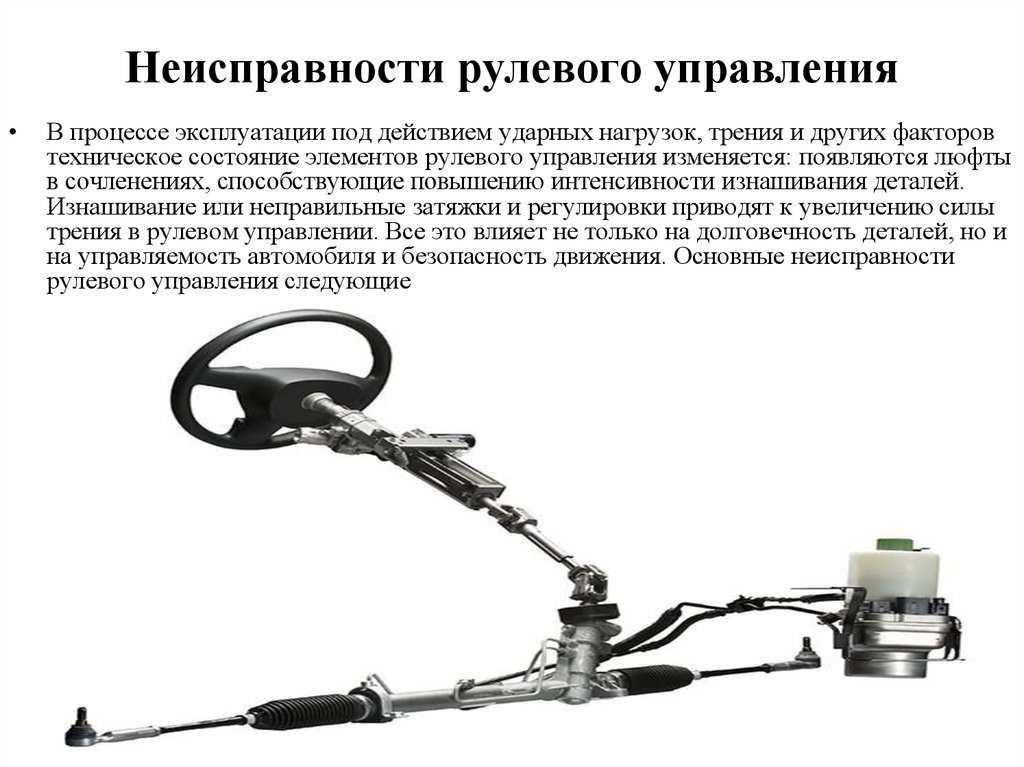 Почему туго крутится руль с гидроусилителем - причины тугого руля с гур
