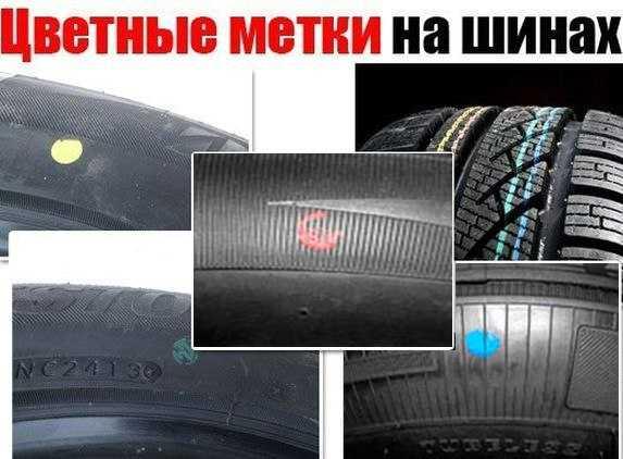 Маркировка шин, зачем имеются цветные точки и полоски
