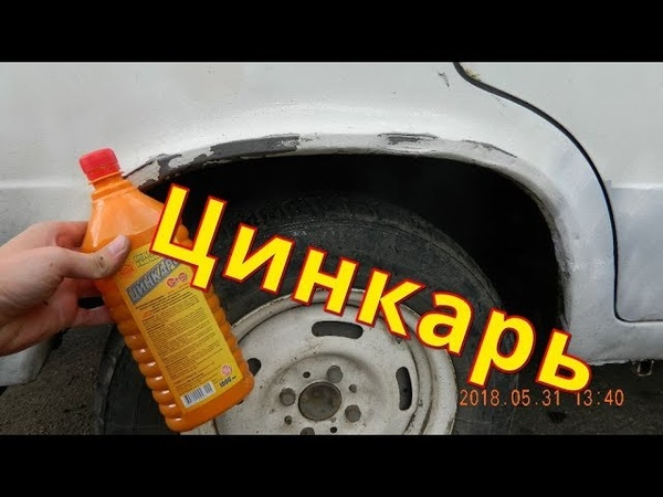Как убрать рыжики и ржавчину с кузова автомобиля, удаление жучков своими руками с видео » автоноватор