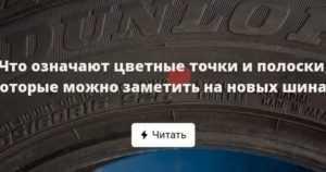 Цветные метки на шинах: что означают? / какие бывают.