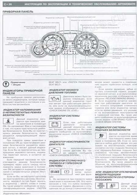 Руководство по эксплуатации acura mdx с 2006 по 2010 год в электронном виде