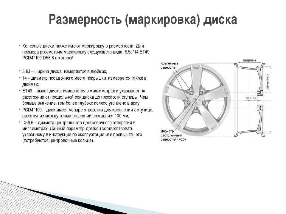 Маркировка дисков - расшифровка обозначений для легковых автомобилей